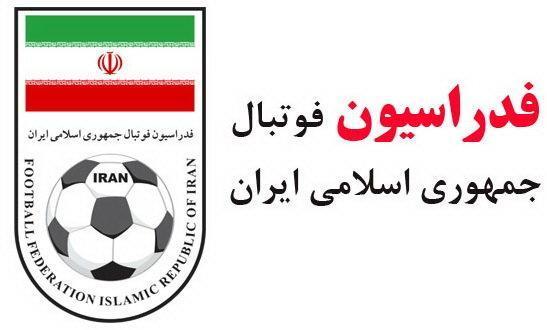 اطلاعیه فدراسیون فوتبال بعد از حذف تیم ملی ایران از جام ملت های آسیا