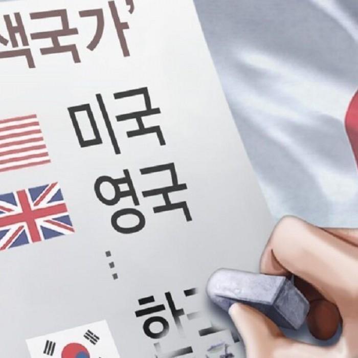 ژاپن، کره جنوبی را از لیست سفید تجاری خود خارج کرد