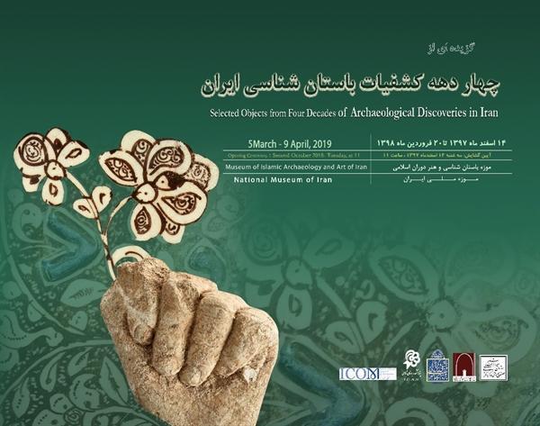 گشایش نمایشگاه 4 دهه کشفیات باستان شناسی ایران در موزه ملی