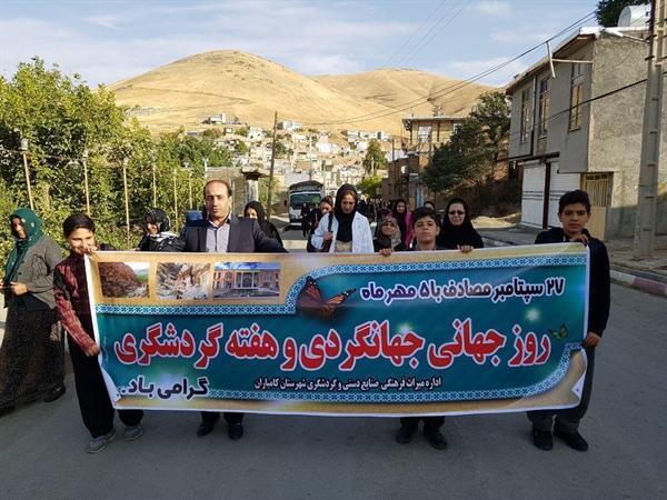 همایش پیاده روی خانوادگی در روستای شاهینی کامیاران برگزار شد