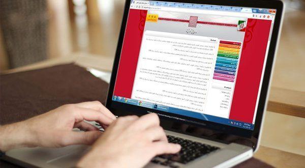 اصلاحیه دفترچه راهنمای هفتمین آزمون استخدامی منتشر شد