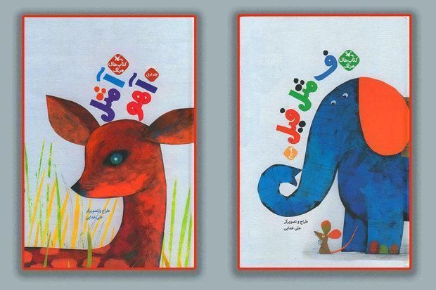 کتاب های مناسب برای بچه ها با نیازهای ویژه شناخته شد