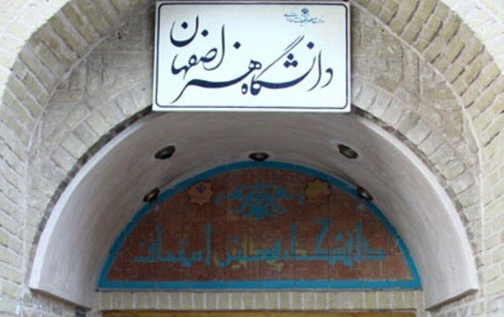 دانشگاه هنر اصفهان فراخوان ثبت نام جاماندگان پذیرفته شدگان جدید را صادر کرد