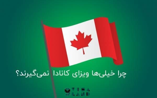 چرا خیلی ها ویزای کانادا نمی گیرند؟ حتما بخوانید
