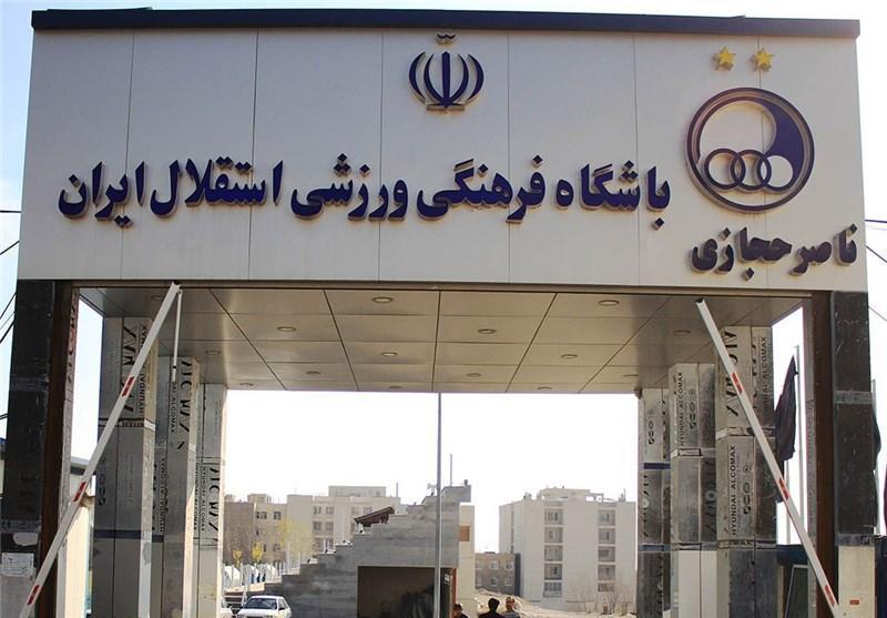 گل محمدی: کمپ حجازی در اختیار استقلال نهاده شد، درفشی فر و مرغوبکار در حال طی کردن روال اداری هستند