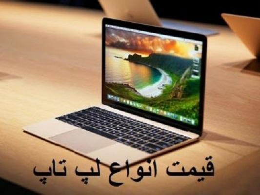 قیمت لپ تاپ، امروز 10 خرداد 99