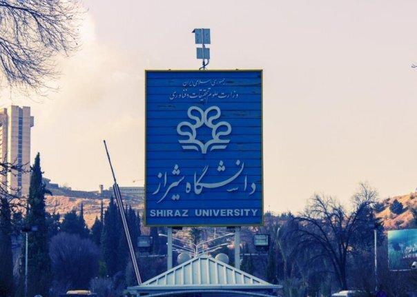 ارتقای 200 پله ای دانشگاه شیراز براساس نتایج رتبه بندی شانگ های