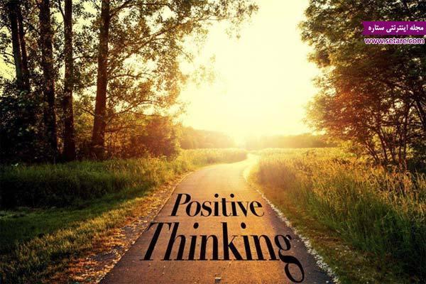 تفکر مثبت راهی به سوی زندگی بهتر