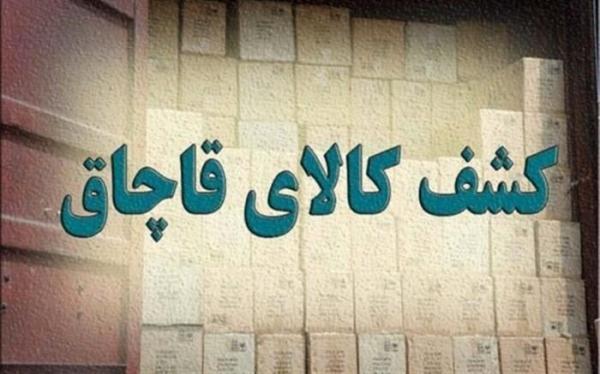 کشف 3 میلیاردی کالای قاچاق در تهران