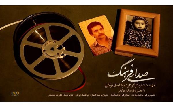 پرتره تهیه کننده ای که مجوز پخش صدای محمد نوری را گرفت