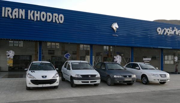 شروع پیش فروش 5 محصول ایران خودرو از امروز یکشنبه 20 تیر 1400